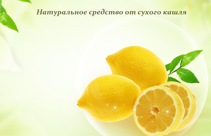 1446651985_Natural_noe_sredstvo_ot_suhogo_kashlya (699x451, 282Kb)