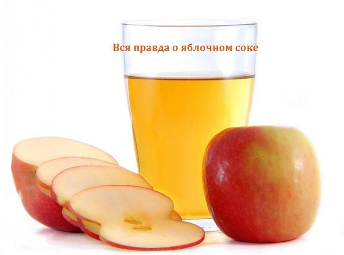 alt=Вся правда о яблочном соке/2835299_Vsya_pravda_o_yablochnom_soke (700x519, 163Kb)