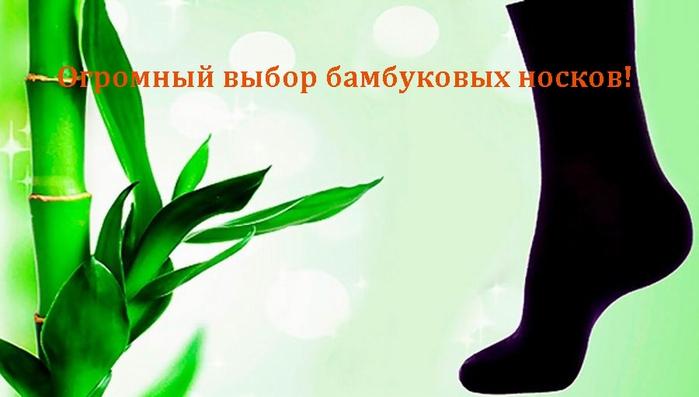 alt= Огромный выбор бамбуковых носков!/2835299_Ogromnii_vibor_bambykovih_noskov (700x397, 132Kb)