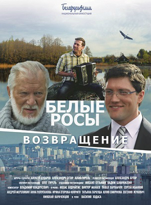 1428612415_belye-rosy-2-vozvraschenie-2015 (303x410, 154Kb)