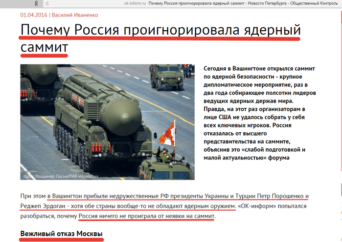 2016-04-01 17-24-59 Почему Россия проигнорировала ядерный саммит - Новости Петербурга - Общественный Контроль – Yandex (700x496, 300Kb)