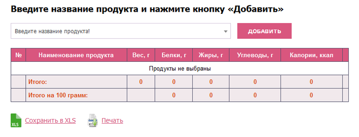 3925311_kalkylyator_kalorii (700x268, 51Kb)