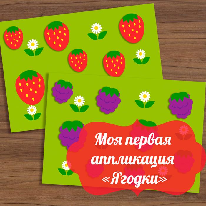 Pervaya_applikatsiya_dlya_malyshey_Yagodki_applikatsiya_dlya_mladshey_gruppy_detskogo_sada_skachat16 (700x700, 496Kb)