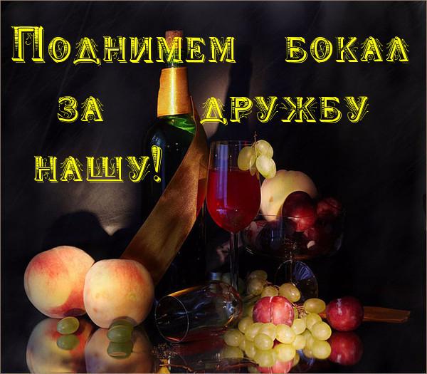 вино 2 (38) (600x525, 303Kb)