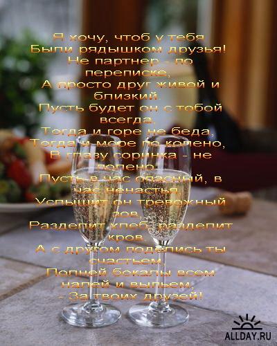 вино 2 (42) (400x500, 256Kb)