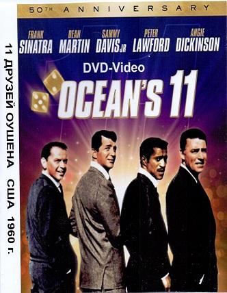 OCEAN'S 11 Sinatra 0001 (332x428, 73Kb)