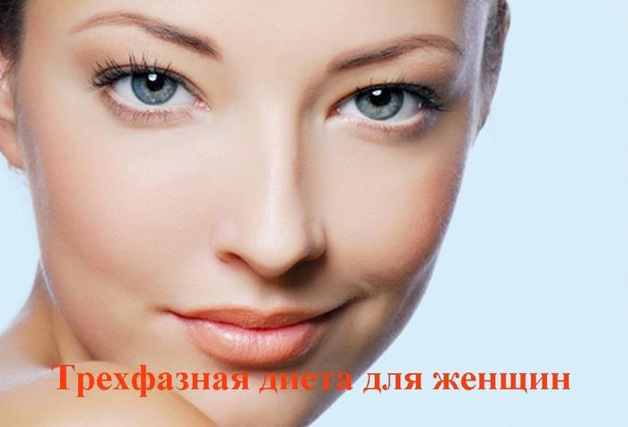 """alt=""""Трехфазная диета для женщин """"/2835299_ (700x476, 156Kb)"""
