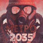 metro-2035 (1) (150x150, 6Kb)