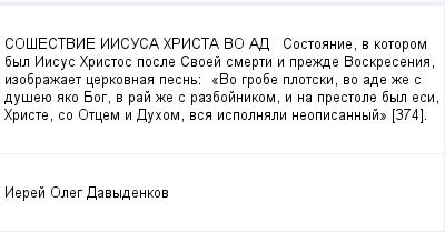 mail_97811838_SOSESTVIE-IISUSA-HRISTA-VO-AD-------Sostoanie-v-kotorom-byl-Iisus-Hristos-posle-Svoej-smerti-i-prezde-Voskresenia-izobrazaet-cerkovnaa-pesn_------_Vo-grobe-plotski-vo-ade-ze-s-duseue-ak (400x209, 8Kb)