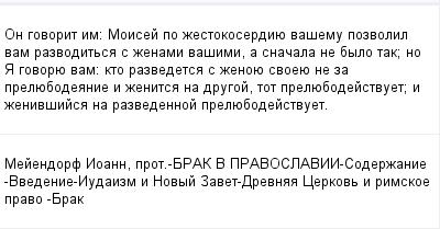 mail_97812528_On-govorit-im_-Moisej-po-zestokoserdiue-vasemu-pozvolil-vam-razvoditsa-s-zenami-vasimi-a-snacala-ne-bylo-tak_-no-A-govorue-vam_-kto-razvedetsa-s-zenoue-svoeue-ne-za-preluebodeanie-i-zen (400x209, 9Kb)