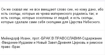 mail_97813015_On-ze-skazal-im_-ne-vse-vmesauet-slovo-sie-no-komu-dano-ibo-est-skopcy-kotorye-iz-creva-materinskogo-rodilis-tak_-i-est-skopcy-kotorye-oskopleny-ot-luedej_-i-est-skopcy-kotorye-sdelali- (400x209, 8Kb)