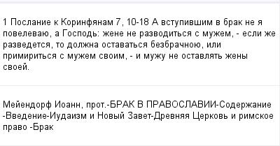 mail_97816023_1-Poslanie-k-Korinfanam-7-10-18-A-vstupivsim-v-brak-ne-a-povelevaue-a-Gospod_-zene-ne-razvoditsa-s-muzem--esli-ze-razvedetsa-to-dolzna-ostavatsa-bezbracnoue-ili-primiritsa-s-muzem-svoim (400x209, 9Kb)