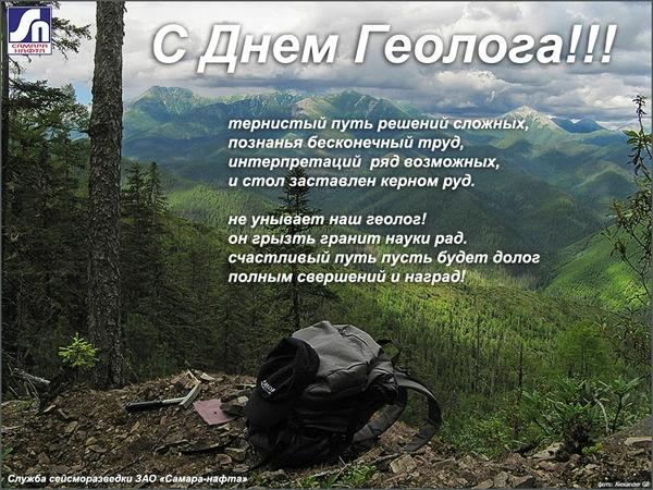 Геологи поздравления