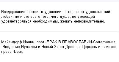 mail_97822048_Vozderzanie-sostoit-v-udalenii-ne-tolko-ot-udovolstvij-luebvi-no-i-oto-vsego-togo-cego-duse-ne-umeuesej-udovletvoratsa-neobhodimym-zelat-nepozvolitelno. (400x209, 8Kb)