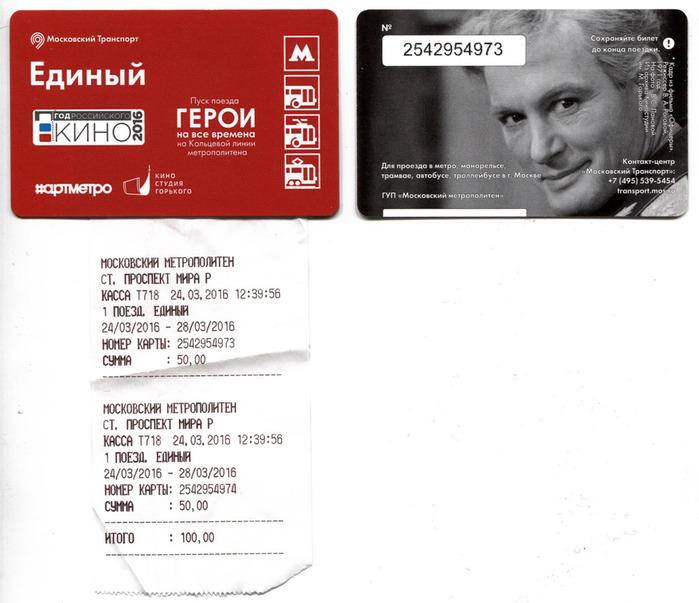 ticket_cinema (700x603, 101Kb)
