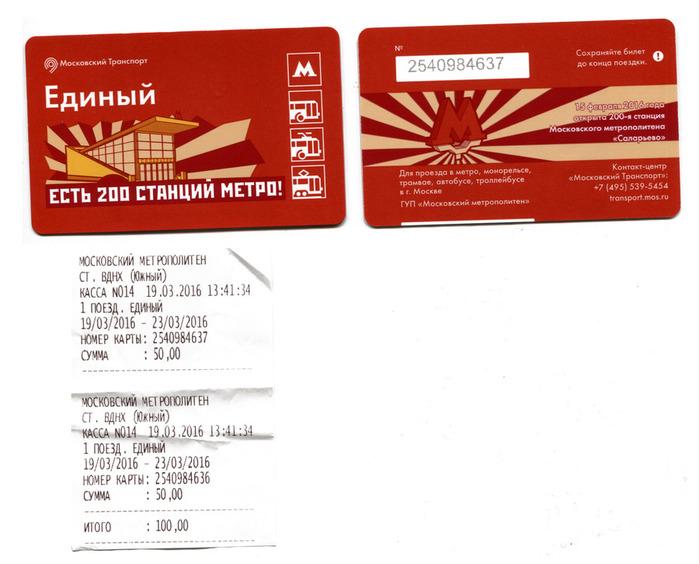 ticket_200_stations (700x564, 101Kb)