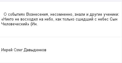 mail_97822198_O-sobytiah-Voznesenia-nesomnenno-znali-i-drugie-uceniki_------_Nikto-ne-voshodil-na-nebo-kak-tolko-ssedsij-s-nebes-Syn-Celoveceskij_----In. (400x209, 5Kb)