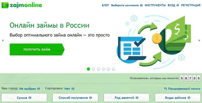 ZajmOnline.com, ЗаймОнлайн, быстрый микрокредит, где лучше взять быстрый займ, /4682845_Zaimi (700x356, 63Kb)