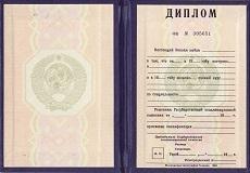 diplom-vuza-sssr-small (230x160, 17Kb)
