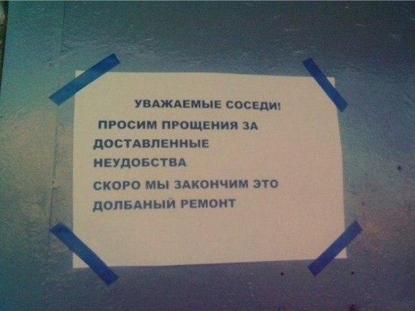 объявления от соседей (604x453, 175Kb)