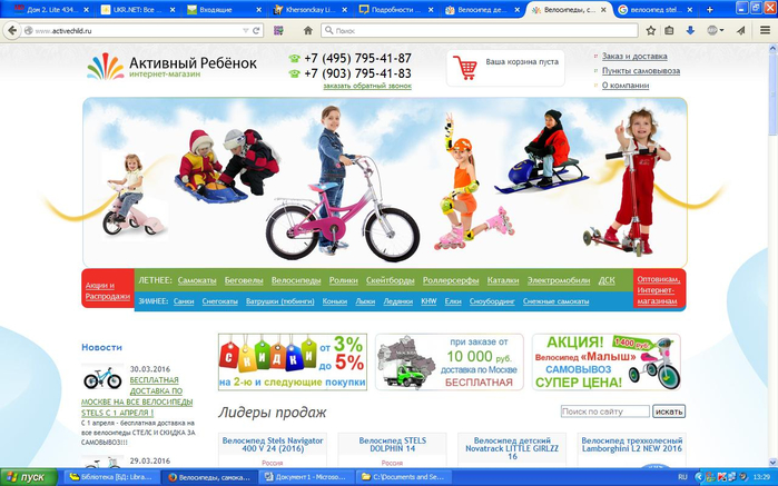 активный ребенок (700x437, 315Kb)