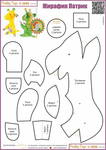 Превью жираф игрушка (495x700, 178Kb)