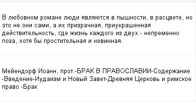 mail_97834742_V-luebovnom-romane-luedi-avlauetsa-v-pysnosti-v-rascvete-no-eto-ne-oni-sami-a-ih-prizracnaa-priukrasennaa-dejstvitelnost-gde-zizn-kazdogo-iz-dvuh--nepremenno-poza-hota-by-prostitelnaa-i (400x209, 8Kb)