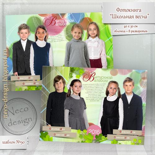 1459873521_vuypusknaya_fotokniga_dlya_shkol_nikov (500x500, 329Kb)