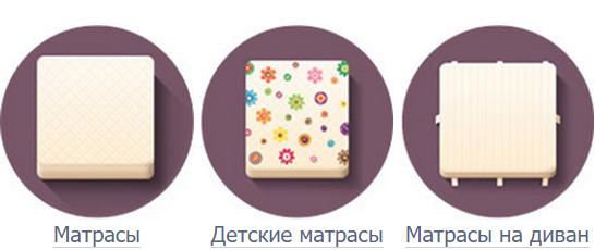 матрасы (546x230, 140Kb)
