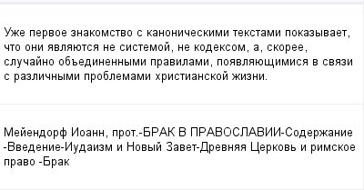 mail_97841565_Uze-pervoe-znakomstvo-s-kanoniceskimi-tekstami-pokazyvaet-cto-oni-avlauetsa-ne-sistemoj-ne-kodeksom-a-skoree-slucajno-obedinennymi-pravilami-poavlauesimisa-v-svazi-s-razlicnymi-problema (400x209, 8Kb)