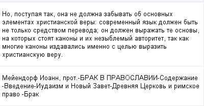 mail_97841880_No-postupaa-tak-ona-ne-dolzna-zabyvat-ob-osnovnyh-elementah-hristianskoj-very_-sovremennyj-azyk-dolzen-byt-ne-tolko-sredstvom-perevoda_-on-dolzen-vyrazat-te-osnovy-na-kotoryh-stoat-kano (400x209, 10Kb)