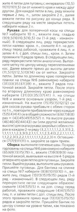 Рї (2) (256x700, 196Kb)