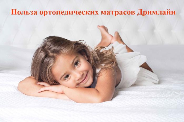 """alt=""""������ �������������� �������� ��������""""/2835299_Polza_ortopedicheskih_matrasov_Drimlain (700x465, 178Kb)"""