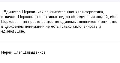 mail_97850156_Edinstvo-Cerkvi-kak-ee-kacestvennaa-harakteristika-otlicaet-Cerkov-ot-vseh-inyh-vidov-obedinenia-luedej-ibo-Cerkov----ne-prosto-obsestvo-edinomyslennikov-i-edinstvo-v-cerkovnom-ponimanii (400x209, 6Kb)