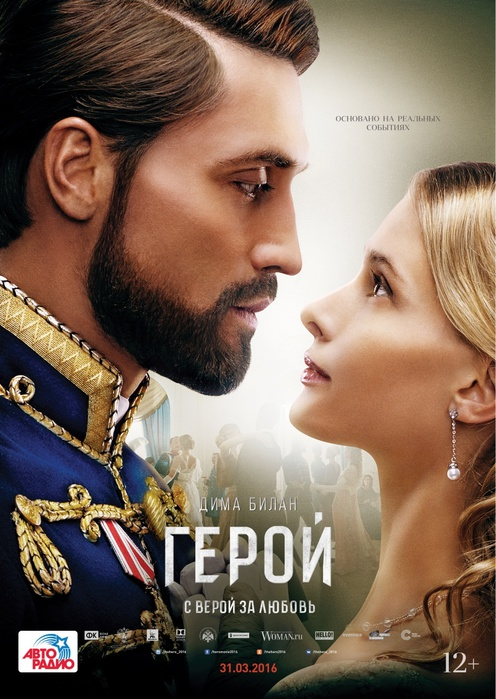 kinopoisk.ru-Geroy-2730686 (496x700, 150Kb)
