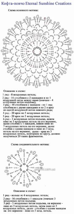 Рё (1) (243x700, 106Kb)