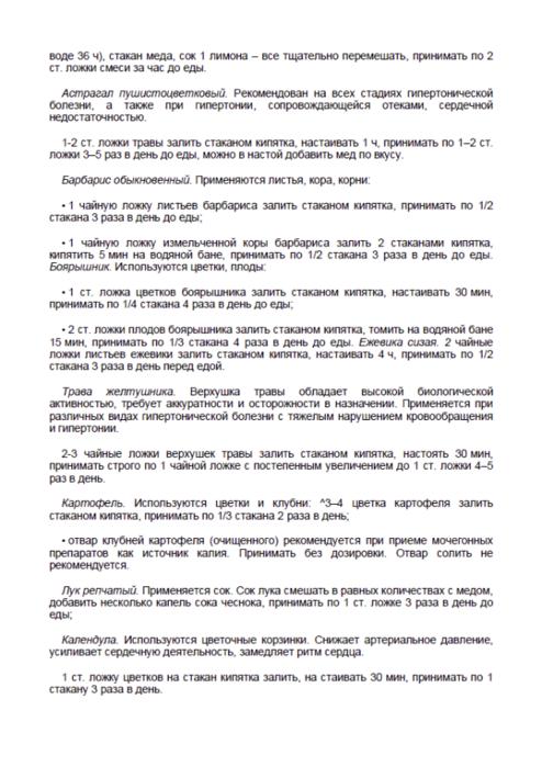 Безымянный1 (494x700, 262Kb)