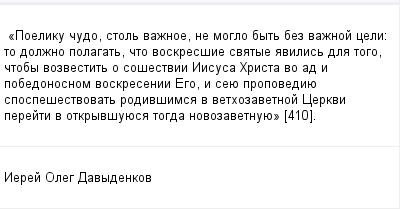 mail_97857521_Poeliku-cudo-stol-vaznoe-ne-moglo-byt-bez-vaznoj-celi_-to-dolzno-polagat-cto-voskressie-svatye-avilis-dla-togo-ctoby-vozvestit-o-sosestvii-Iisusa-Hrista-vo-ad-i-pobedonosnom-voskreseni (400x209, 8Kb)