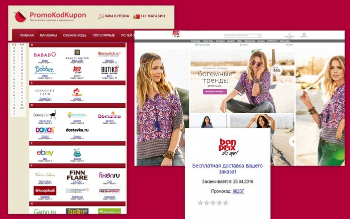 Бонприкс Интернет Магазин Россия