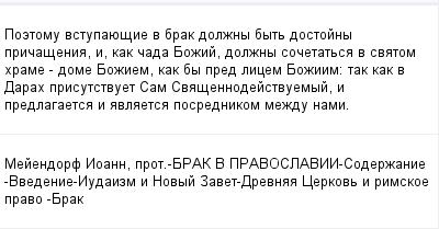 mail_97857983_Poetomu-vstupauesie-v-brak-dolzny-byt-dostojny-pricasenia-i-kak-cada-Bozij-dolzny-socetatsa-v-svatom-hrame--dome-Boziem-kak-by-pred-licem-Boziim_-tak-kak-v-Darah-prisutstvuet-Sam-Svasen (400x209, 9Kb)
