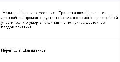 mail_97858139_Molitvy-Cerkvi-za-usopsih-------Pravoslavnaa-Cerkov-s-drevnejsih-vremen-veruet-cto-vozmozno-izmenenie-zagrobnoj-ucasti-teh-kto-umer-v-pokaanii-no-ne-prines-dostojnyh-plodov-pokaania. (400x209, 5Kb)