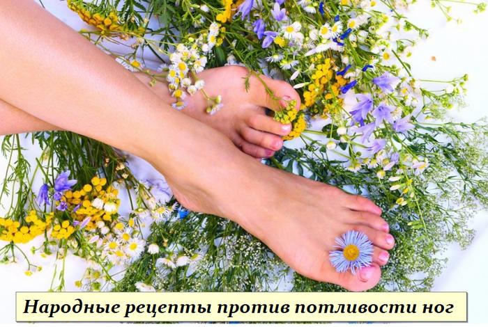 1460022247_Narodnuye_receptuy_protiv_potlivosti_nog (700x470, 611Kb)