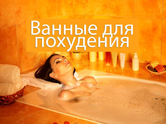 vanny-s-efirnymi-maslami-aroma-udovolstvie-u-vas-doma-3 (700x525, 435Kb)