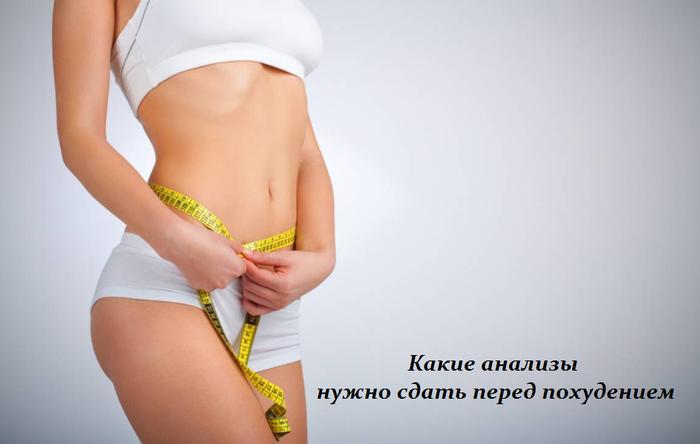 1460032201_Kakie_analizuy_nuzhno_sdat__pered_pohudeniem (700x444, 181Kb)