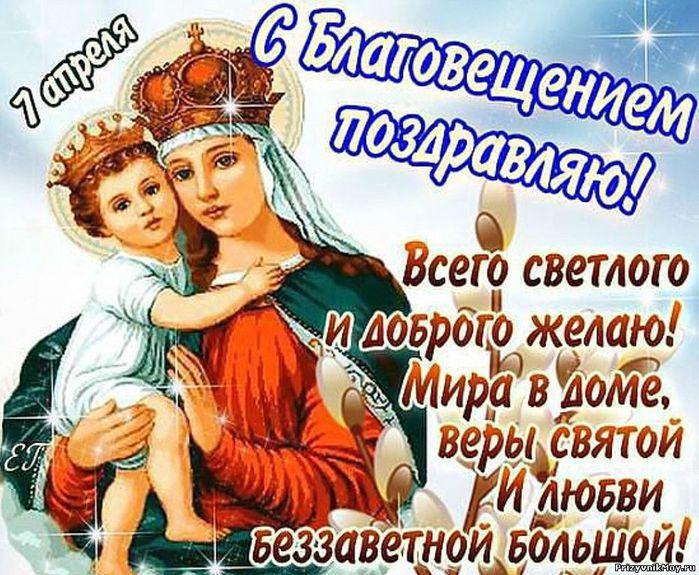 Благовещенье праздник поздравление
