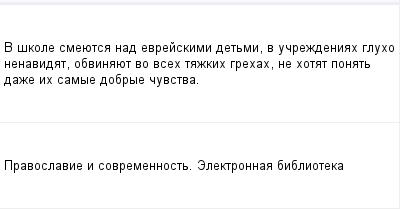 mail_97863211_V-skole-smeuetsa-nad-evrejskimi-detmi-v-ucrezdeniah-gluho-nenavidat-obvinauet-vo-vseh-tazkih-grehah-ne-hotat-ponat-daze-ih-samye-dobrye-cuvstva. (400x209, 5Kb)