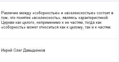 mail_97864612_Razlicie-mezdu-_sobornostue_-i-_vselenskostue_-sostoit-v-tom-cto-ponatie-_vselenskost_-avlaas-harakteristikoj-Cerkvi-kak-celogo-neprimenimo-k-ee-castam-togda-kak-_sobornost_-mozet-otnos (400x209, 6Kb)