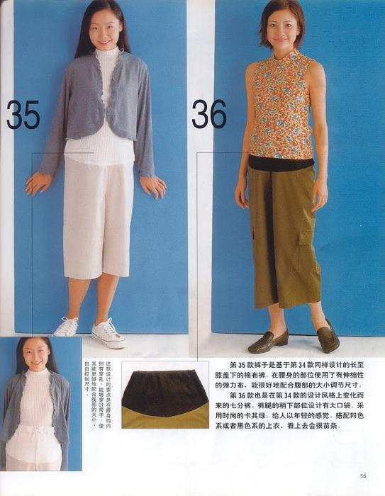 Простая Одежда