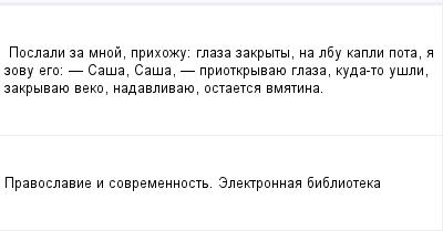 mail_97864992_Poslali-za-mnoj-prihozu_-glaza-zakryty-na-lbu-kapli-pota-a-zovu-ego_------Sasa-Sasa----priotkryvaue-glaza-kuda-to-usli-zakryvaue-veko-nadavlivaue-ostaetsa-vmatina. (400x209, 5Kb)