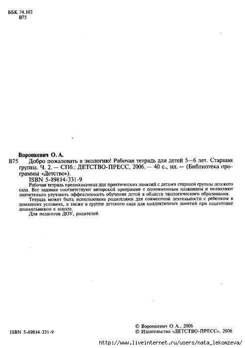Scan0003 (493x700, 79Kb)